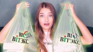 Обзор белорусской косметики. Белита (Belita)  Витекс - Бюджетная уходовая косметика.