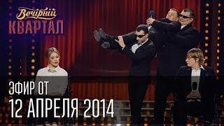 Вечерний Квартал от 12.04.2014 | Крым, Не отделяются любя | Конференция Януковича