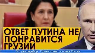 Грузия решила поставить условия России (NEWS  новости)