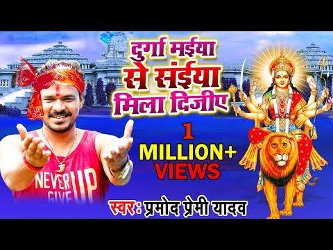 #प्रमोद प्रेमी यादव बेस्ट देवी गीत 2019 दुर्गा मईया से सईया मिला दीजिये #Bhojpuri Hit Devi Geet