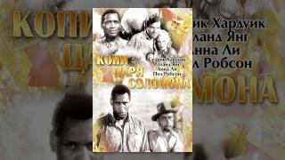 Копи царя Соломона (1937) фильм