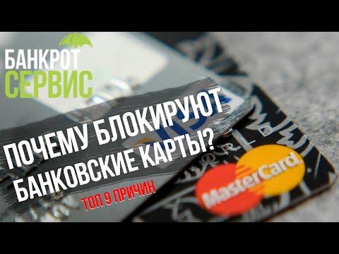 Почему блокируют банковские карты? Топ 9 причин блокировки карты банком!