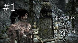 Лесная охотница и холодный край - Skyrim Redone & Frostfall - #1