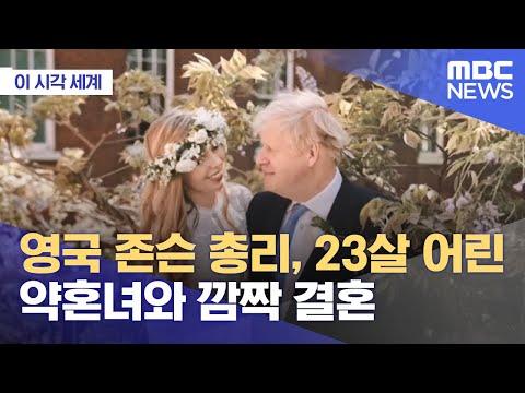 영국 존슨 총리, 23살 어린 약혼녀와 깜짝 결혼