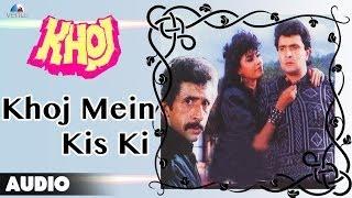 Khoj : Khoj Mein Kis Ki Full Audio Song | Rishi Kapoor