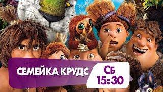"Приключенческий мультфильм ""Семейка Крудс"""