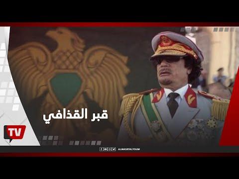 قبر القذافي.. اللغز المدفون