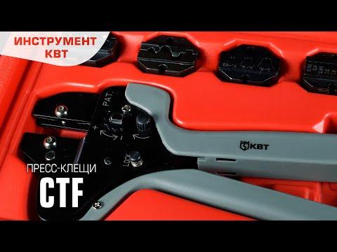 CTF tool set