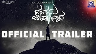 Devaru Bekagiddare -Trailer | Kannada New Movie 2019  | Akash Audio
