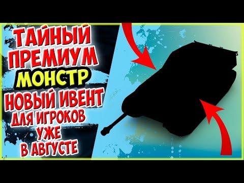 НОВЫЙ ИВЕНТ С ТАЙНЫМ ПРЕМИУМ ТАНКОМ WOT BLITZ / ВОТ БЛИЦ