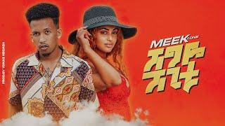 Ethiopian Music : Shegye Shegitu ሸግዬ ሸጊቱ Meek1One New Ethiopian Music 2020(Official Video)