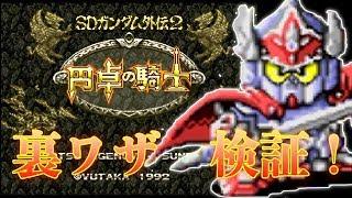 スーファミSDガンダム外伝2円卓の騎士裏ワザ検証!!