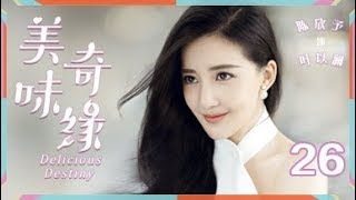 美味奇缘 26丨Delicious Destiny 26(主演:Mike, 毛晓彤)【TV版】