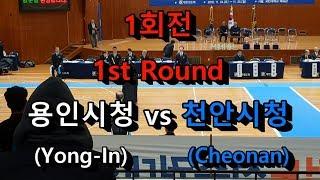용인시청(Yong-In) vs 천안시청(Cheonan) '대통령기 제40회 전국일반검도선수권대회 단체전 1회전' 영상
