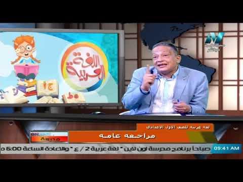 لغة عربية للصف الأول الاعدادي 2021 – الحلقة 20 – مراجعة ليلة الامتحان