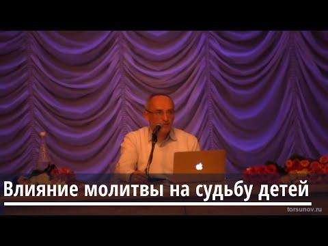 Торсунов О.Г.  Влияние молитвы на судьбу детей
