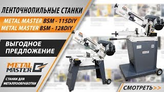С гидроразгрузкой, Metal MasterBSM-128DIY