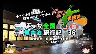 軽キャンピングカーで愛媛県を観光してみた車中泊旅行記36