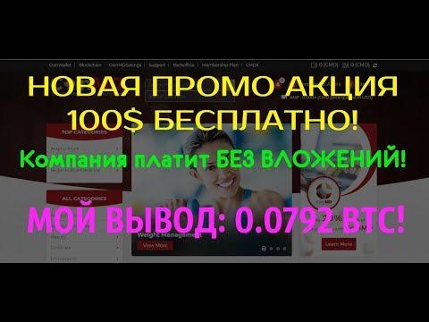 CoinMD: Новая Акция - 100$ Бесплатно! | Мой вывод: 0.0792 BTC | Разъяснение для Новичков