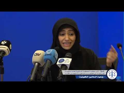 جمعية المحامين الكويتية  - ندوة بعنوان :