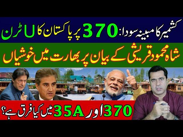 کشمیر کا مبینہ سودا۔ آرٹیکل 370 پر پاکستان کا یوٹرن