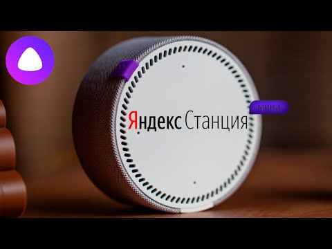 Яндекс.Станция Мини - компактная умная колонка с Алисой