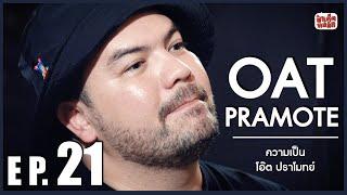 EP.21 ความเป็นโอ๊ต ปราโมทย์ | OAT PRAMOTE | ป๋าเต็ดทอล์ก