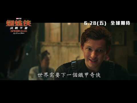 蜘蛛俠:決戰千里電影海報