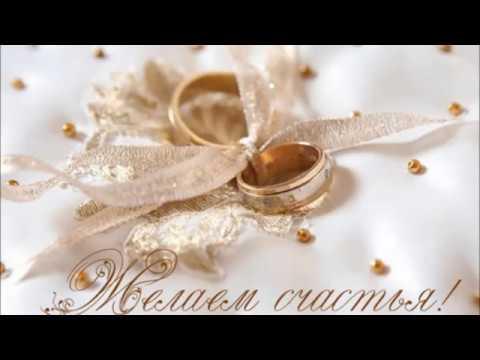 Поздравление с бракосочетанием!