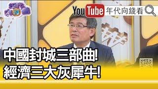 精彩片段》吳嘉隆:封港才是最嚴重的...【年代向錢看】200213