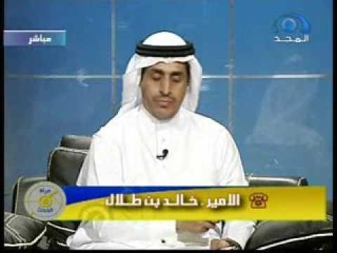 مداخلة خالد بن طلال في برنامج قراءة في خطاب الأمير نايف