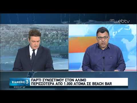 Πάρτι συνωστισμού στον 'Αλιμο – Περισσότερα από 1000 άτομα σε beach bar | 11/06/2020 | ΕΡΤ