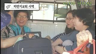 미얀마 단기선교(미용, 침술팀) 2019.01.14~19