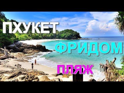 Пхукет В Поисках Райского Пляжа. Пхукет Пляж Фридом. Freedom beach - самый красивый пляж на Пхукете.