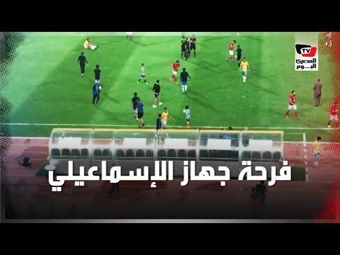 فرحة جهاز الإسماعيلي عقب التعادل مع الأهلي في برج العرب