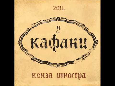 Konza Šnostra - Balkan (ft  Jantar, Maja Đorđević