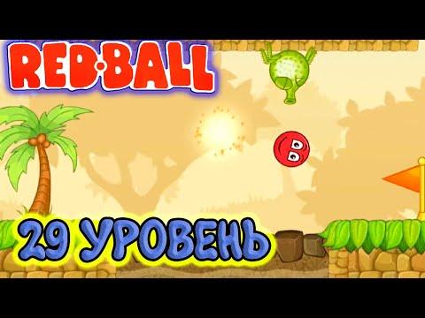 🔴 ROLLER BALL 5 - (29 УРОВЕНЬ) Энциклопедия Игр - Red Ball