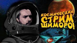 КОСМИЧЕСКИЙ СТРИМ С ШИМОРО! - No Man