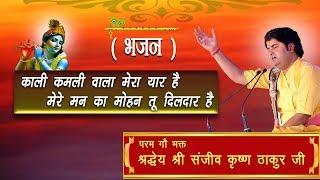 Kali Kamli Wala Mera Yar Hai || Shri Sanjeev Krishna Thakur Ji