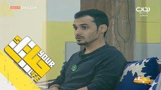 #حياتك24 | صدمة تلقي أهل ناصر البقمي خبر إصابته بورم سرطاني - محمد الحارثي وبجاد الروقي