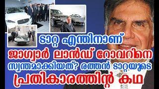 ഒരു തികഞ്ഞ ഇന്ത്യക്കാരനു മുന്നിൽ തല കുനിച്ച് ഫോഡ് | Ratan Tata took a sweet revenge on Ford