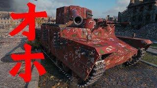 【WoT:O-Ho】ゆっくり実況でおくる戦車戦Part476 Byアラモンド