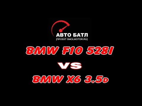 Заезд BMW X6 3.5d и BMW 528i F10