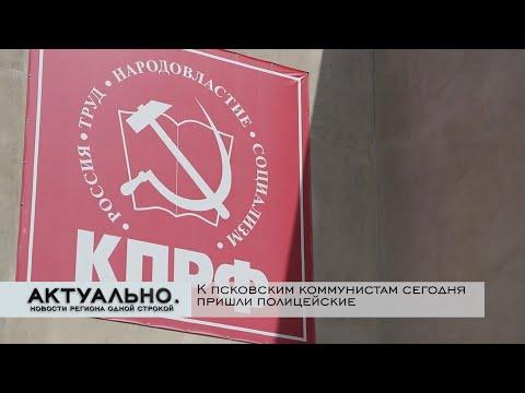 Актуально Псков / 21.07.2021