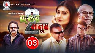 Ronger Manush- 2 | রঙের মানুষ- ২ | Ep- 03 | Akhomo Hasan, Pran Roy, Mukti | New Bangla Natok 2019