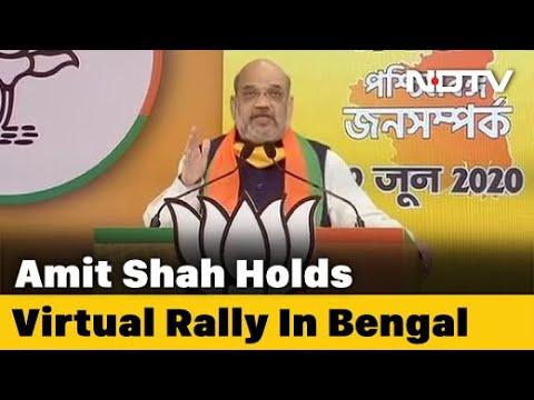 & quot; बंगाल में परिवर्तन के लिए लड़ो & quot; वर्चुअल रैली में अमित शाह