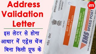 Aadhar Card Address Validation Letter - change address in aadhar card without proof | LIVE 2020