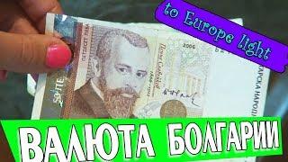 Какую валюту лучше брать в Болгарию