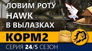 КОРМ2. ЛОВИМ РОТУ HAWK В ВЫЛАЗКАХ. 5 сезон. 17 серия