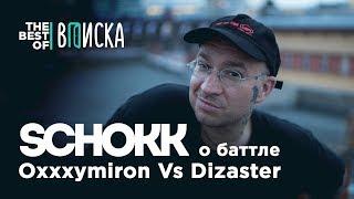 Schokk о баттле Oxxxymiron VS Dizaster